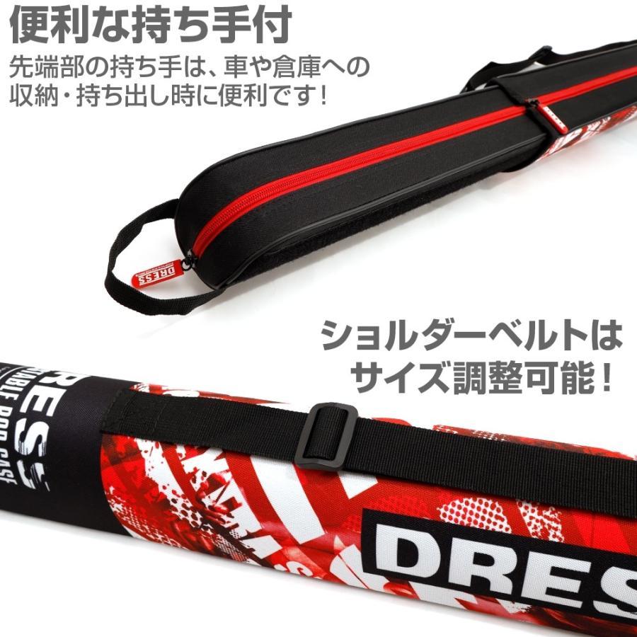 DRESS アジャスタブル ロッドケース セミハード【5のつく日はポイント10倍】 f-dress 08