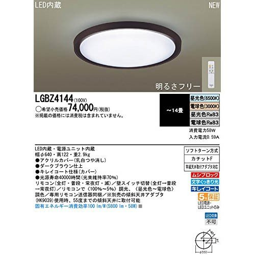 【SB】 【SB】 PANASONIC 洋室シーリングライト〜14畳 LGBZ4144