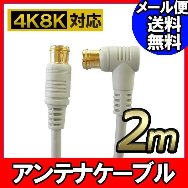 アンテナ ケーブル テレビ コード 2m 4K8K放送対応 地デジ BS CS対応 グレー Z-20|f-fact