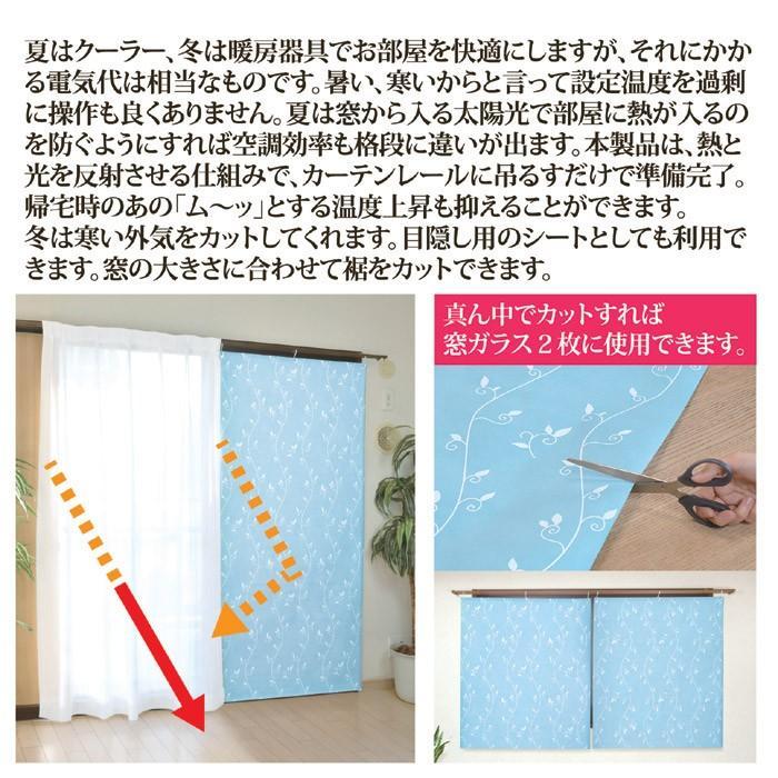 インテリアアート断熱・遮光シート2枚組リーフ柄(ブルー)|f-folio|03