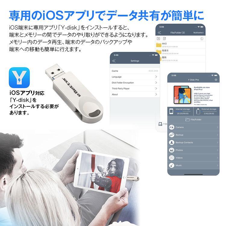 iPhone/Android USBメモリー iPhone Android 64GB USB 容量拡張 iOS アンドロイド PC 定形外送料無料 f-innovation 03