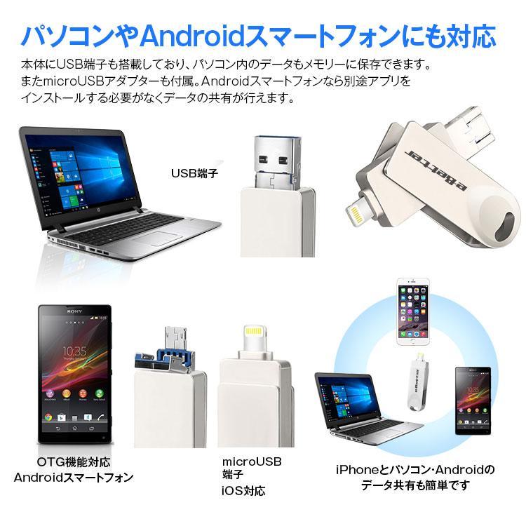 iPhone/Android USBメモリー iPhone Android 64GB USB 容量拡張 iOS アンドロイド PC 定形外送料無料 f-innovation 04