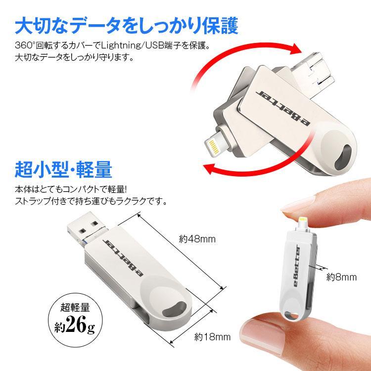 iPhone/Android USBメモリー iPhone Android 64GB USB 容量拡張 iOS アンドロイド PC 定形外送料無料 f-innovation 05