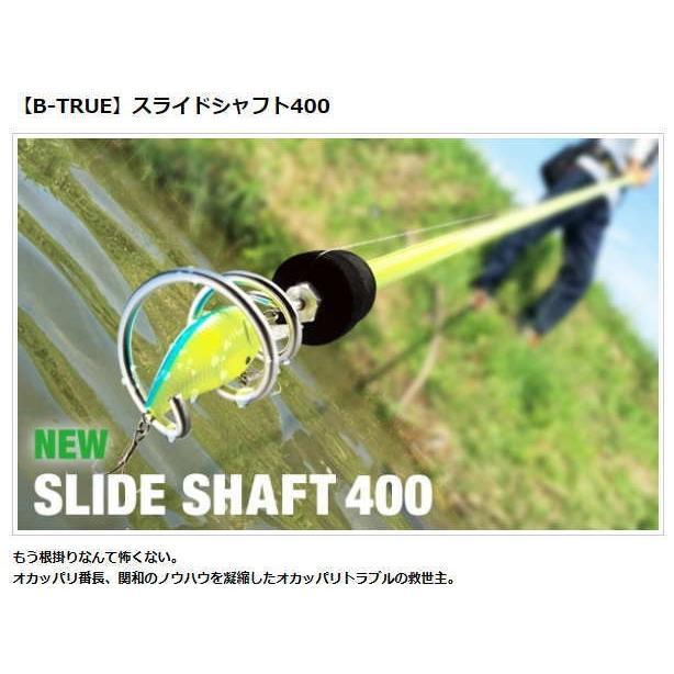 エバーグリーン EG B-TRUE スライドシャフト400