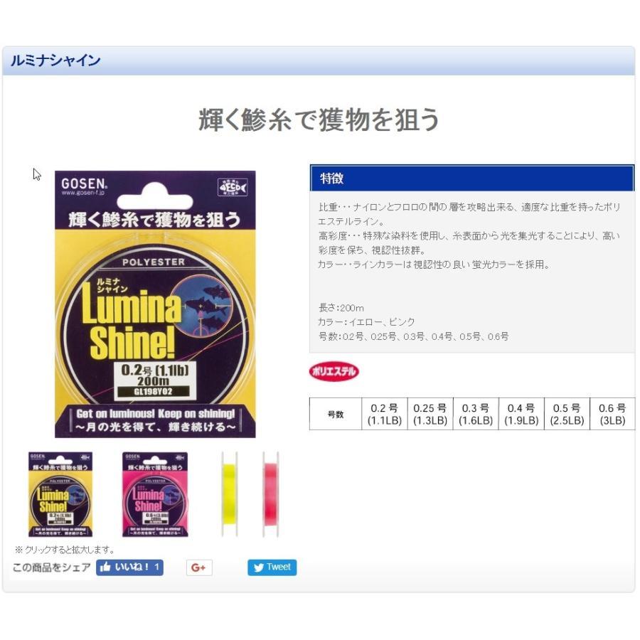 GOSEN-Lumina Shine yellow//pink 200M LIGHT GAME Polyester Fishing Line from JAPAN