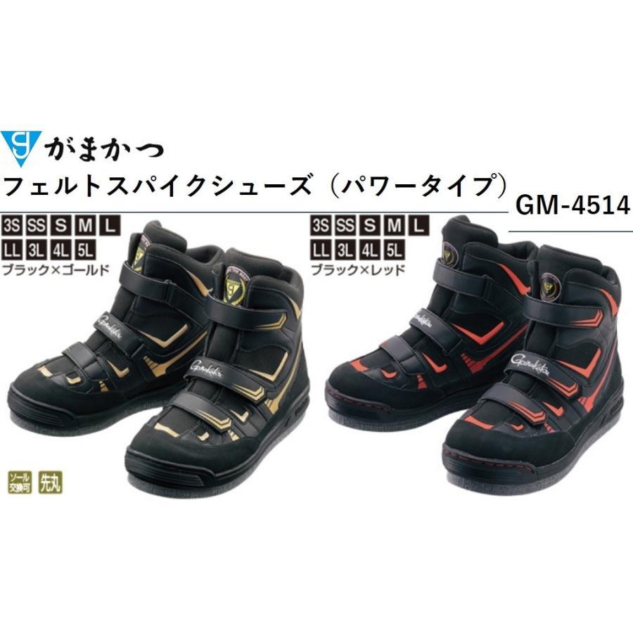 がまかつ フェルトスパイクシューズ(パワータイプ) GM-4514 フィッシングシューズ・ブーツ