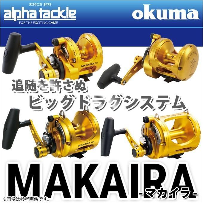 【取り寄せ商品】アルファタックル オクマ マカイラ (MK-50 II)(トローリング)(9)