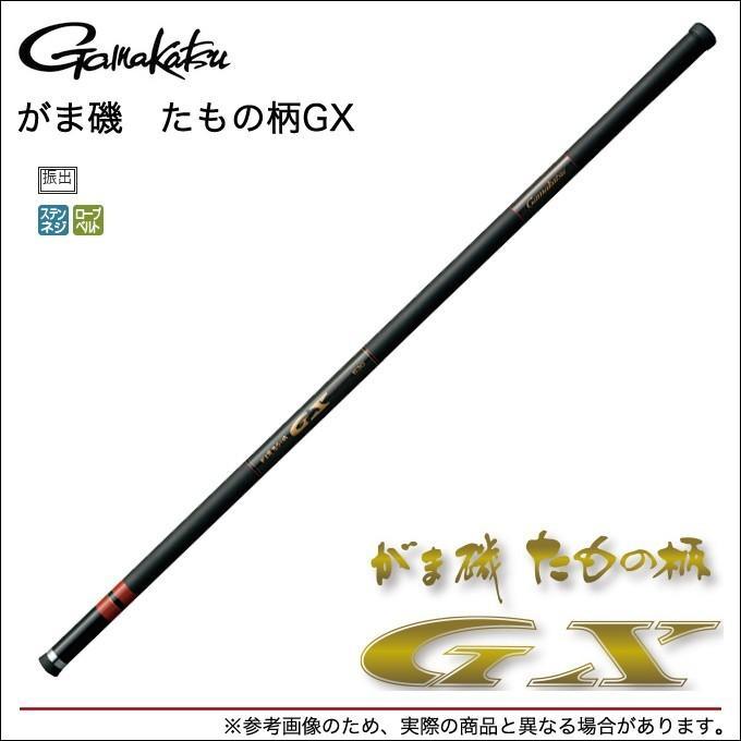 【取り寄せ商品】 がまかつ がま磯 たもの柄GX (6.3m) (c)