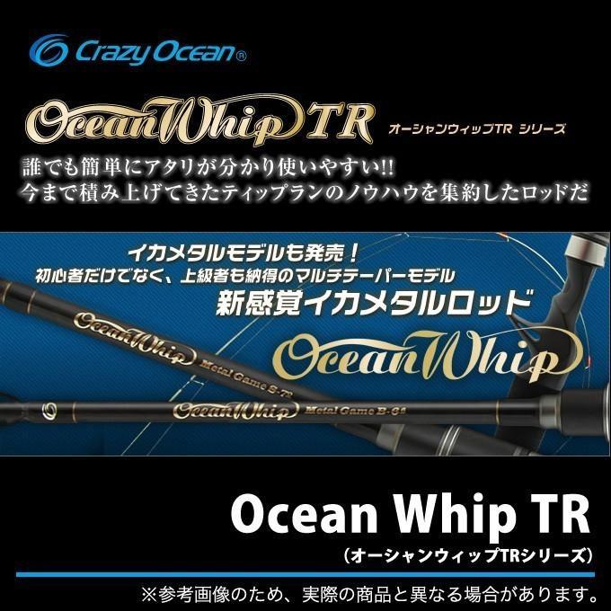 【取り寄せ商品】 クレイジーオーシャン オーシャンウィップTR(OWTR-B75M)(ベイトロッド)(9)