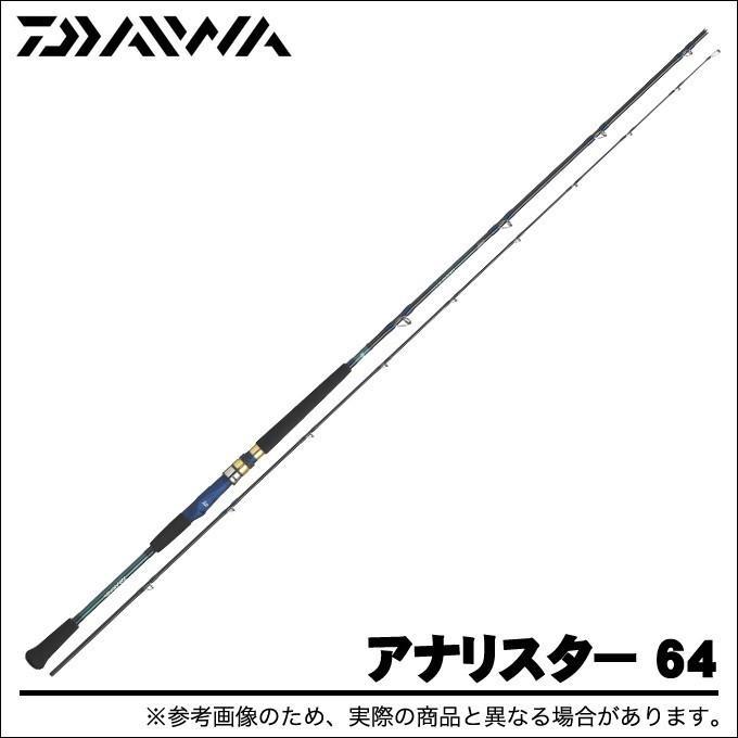 【取り寄せ商品】 ダイワ アナリスター 64 (80-360)  /d1p9(C)