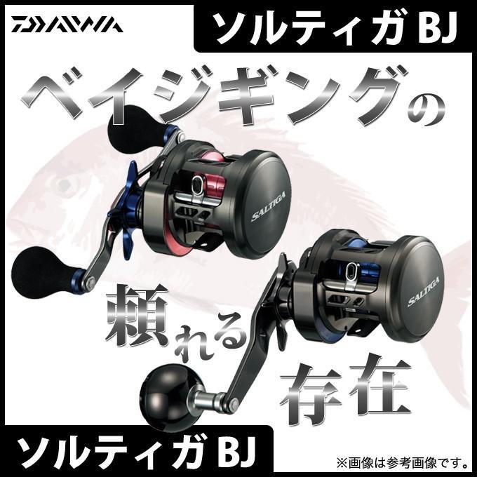 【取り寄せ商品】 ダイワ ソルティガ BJ (200H) (右ハンドル) (ベイトリール) (2017年モデル)(C)