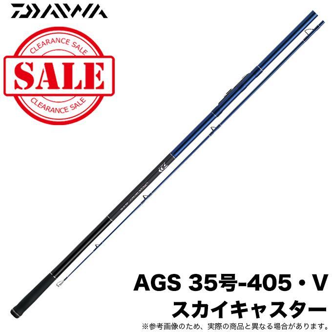 【取り寄せ商品】ダイワ SKYCASTER AGS 35-405・V (釣リ竿・ロッド) /(c)