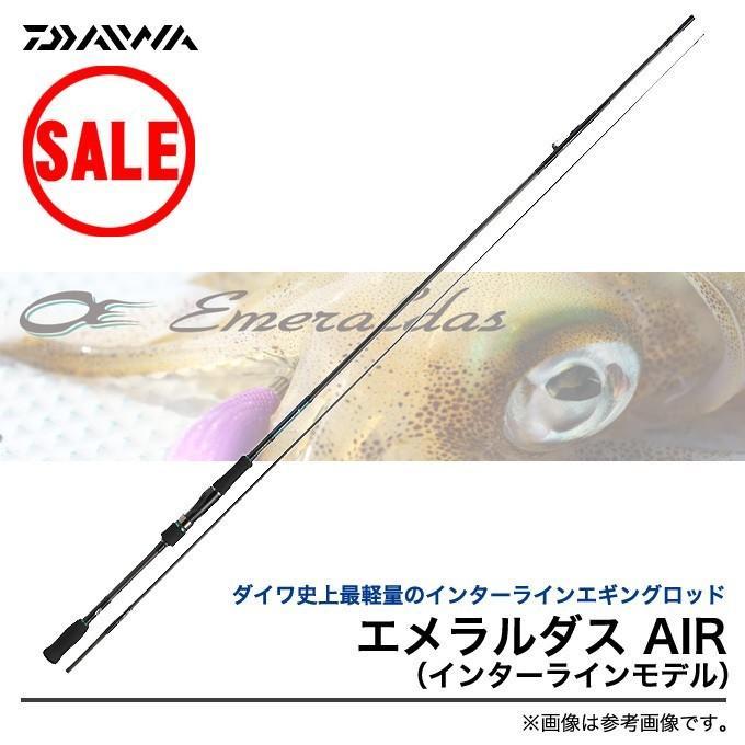 【目玉商品】ダイワ エメラルダス AIR 83MI (インターラインモデル) エギングロッド /(5)