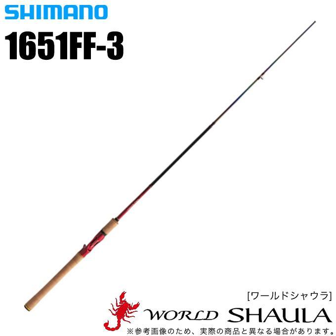シマノ ワールドシャウラ 1651FF-3 (ベイトモデル) 2018年モデル(5)