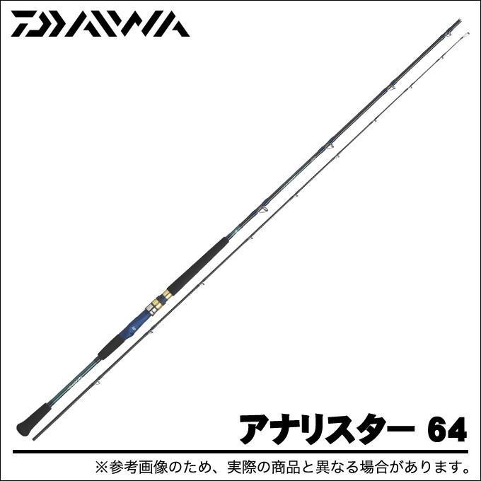 【取り寄せ商品】 ダイワ アナリスター 64 (50-300)  /d1p9(C)