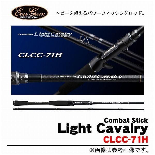 【取り寄せ商品】エバーグリーン ライトキャバルリー (CLCC-71H) (ベイト/バスロッド/2ピース)