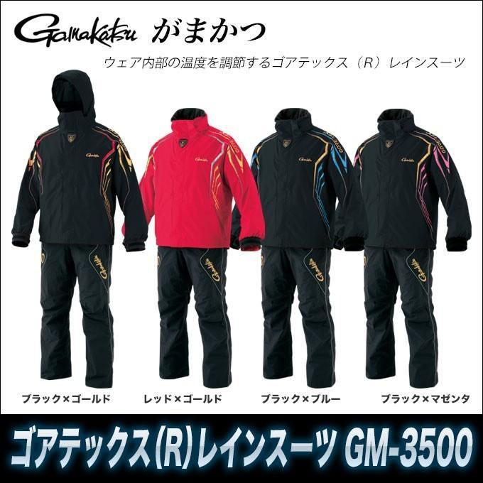 【目玉商品】がまかつ ゴアテックス(R) レインスーツ (GM-3500)(カラー:ブラック×マゼンタ)(5)