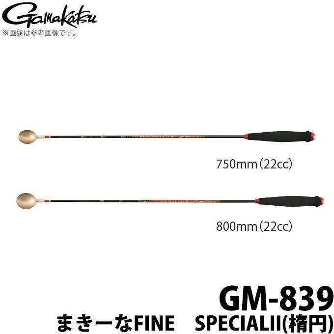 【取り寄せ商品】がまかつ まきーなFINE SPECIALII(楕円) (GM-839) (22cc) (c)