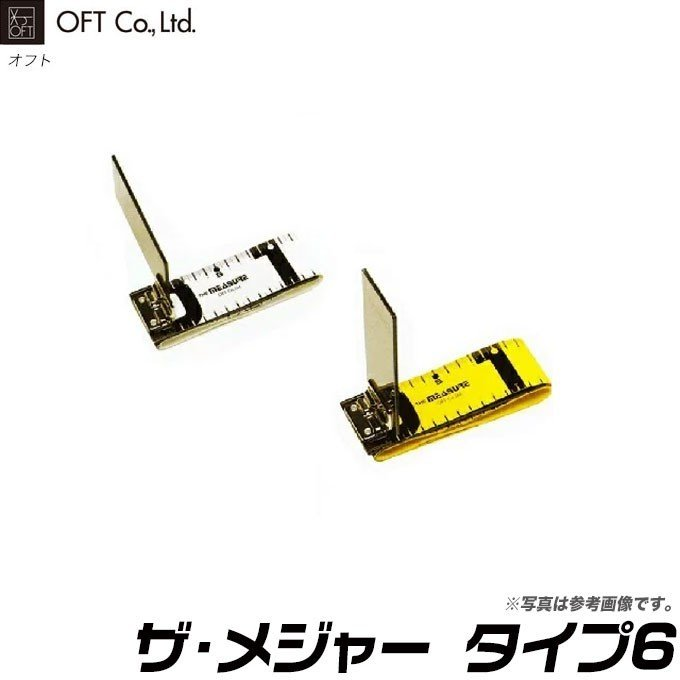 オフト(OFT) ピシーズ ザ・メジャー タイプ6(幅5cm、全長120cm)
