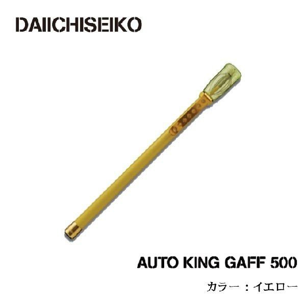 第一精工 オートキングギャフ (500)(カラー:イエロー)(5)