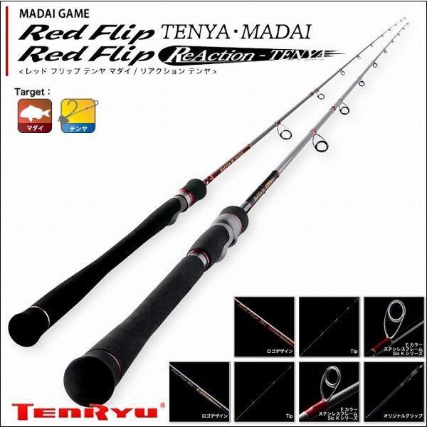 【取り寄せ商品】 天龍(TENRYU) レッド フリップ リアクション テンヤ (RF802 S-M )(スピニングモデル)