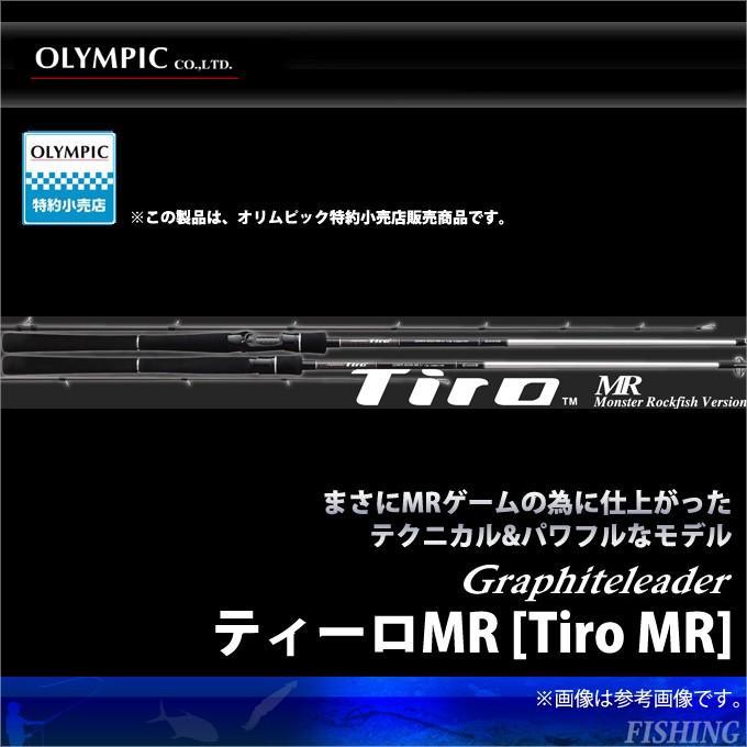 ティーロ オリムピック 17 グラファイトリーダー MR GOMTC-802H-MR