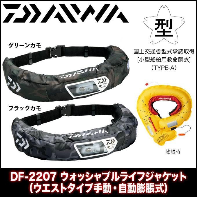 DF-2207 ライフジャケット ウォッシャブル ウエストタイプ手動・自動膨脹式 (Daiwa) ダイワ