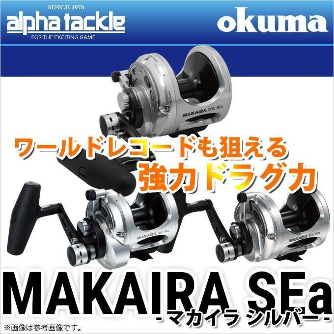 【取り寄せ商品】アルファタックル オクマ マカイラシルバー(MKSEa-10 II)(トローリング)(9)
