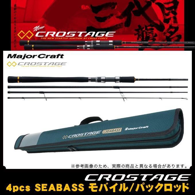 【取り寄せ商品】 メジャークラフト クロステージ パックロッド 4pcs シーバス CRX-964M (シーバスロッド) /(9)