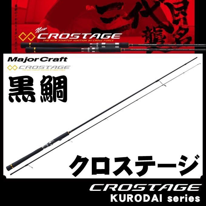 【取り寄せ商品】 メジャークラフト クロステージ クロダイ CRX-T782ML黒鯛 (チニングロッド)
