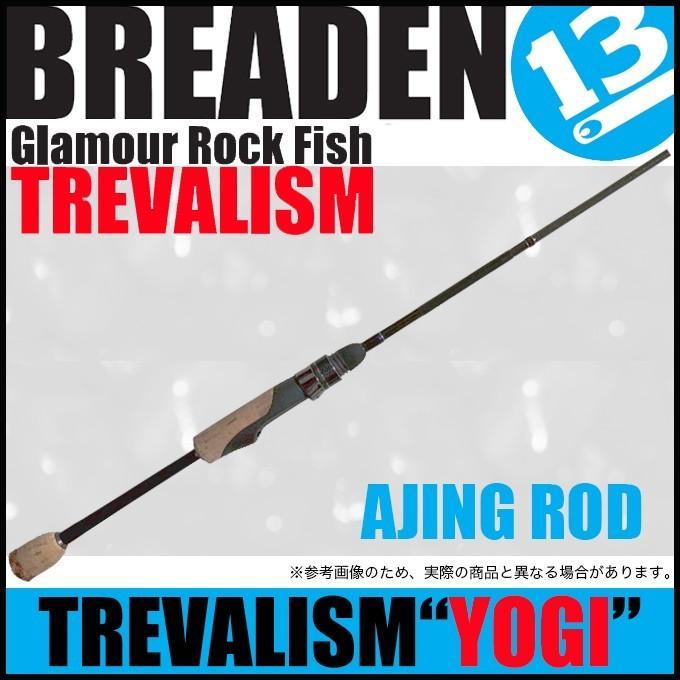 ブリーデン Glamour Rock Fish TREVALISM
