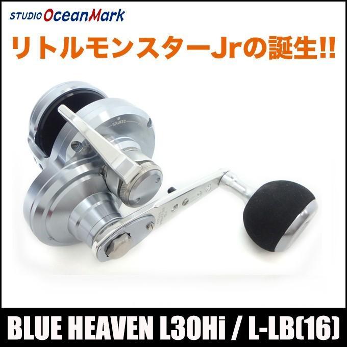 スタジオオーシャンマーク ブルーヘブン L30Hi/L-LB(16) 両軸リール (左ハンドル)(5)
