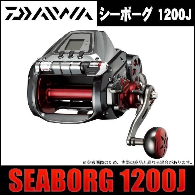 【取り寄せ商品】 ダイワ シーボーグ 1200J (右ハンドル) 電動リール (2018年モデル) /d1p9(C)