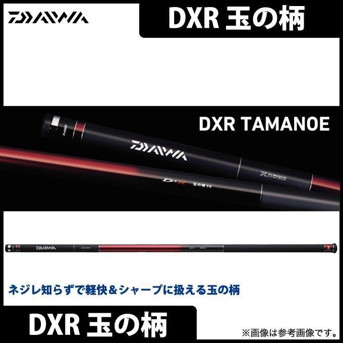 【取り寄せ商品】 ダイワ DXR 玉の柄 (60) /(c)