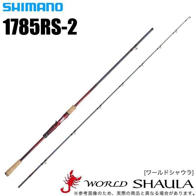 シマノ ワールドシャウラ 1785RS-2 (ベイトモデル) 2018年モデル(5)
