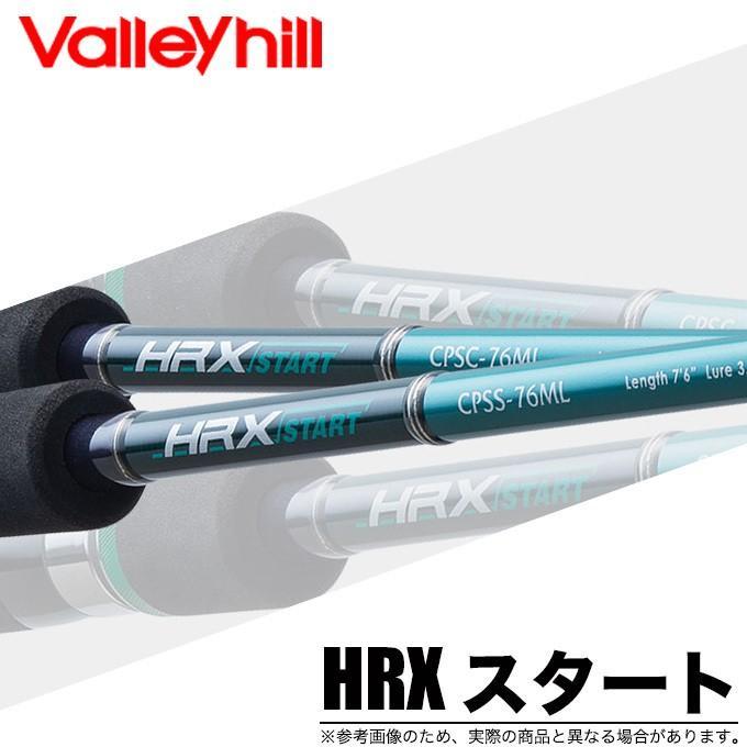 バレーヒル HRX スタート CPSC-76ML (ベイトモデル/ロックフィッシュロッド) 2019年モデル /(5)