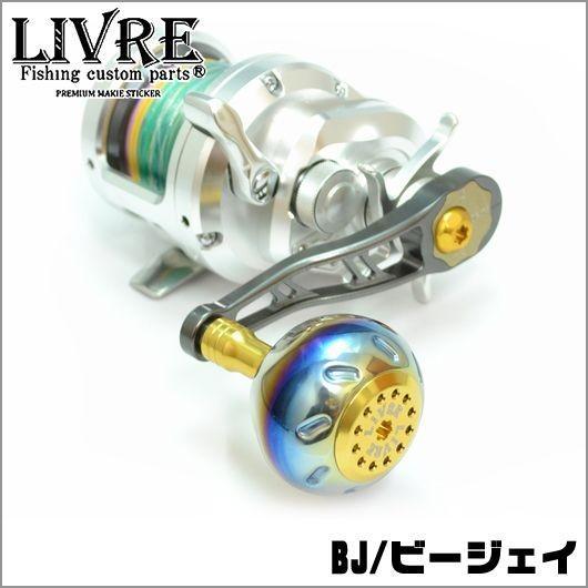 【取り寄せ商品】メガテック・リブレ BJ 75-83