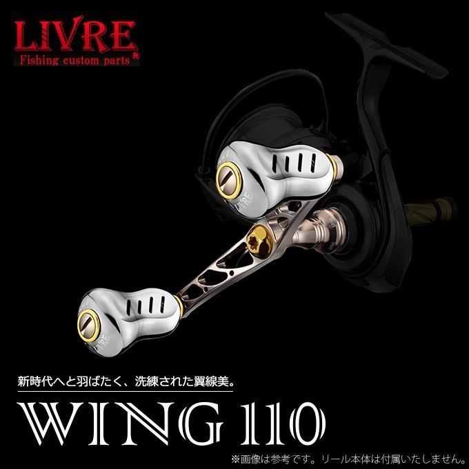 【取り寄せ商品】メガテック リブレ ウイング 110(シマノS2・S3/ダイワ)用