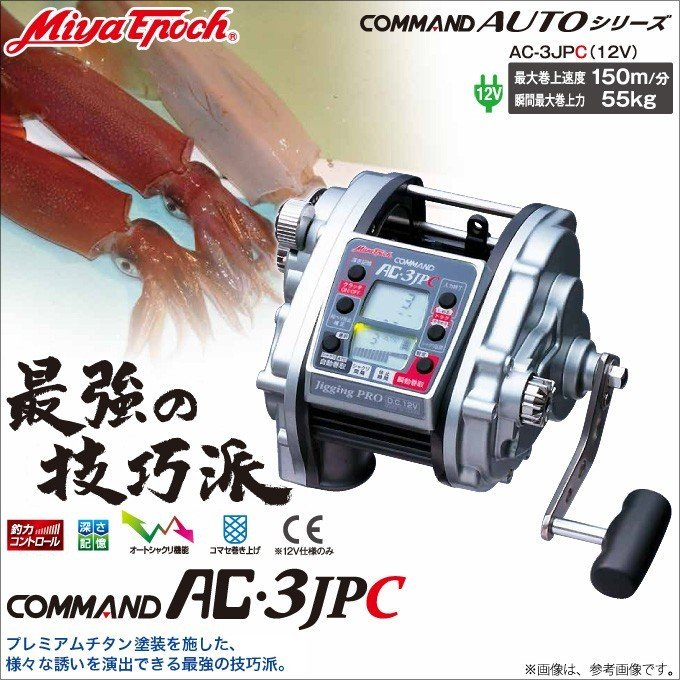 【取り寄せ商品】 ミヤマエ (ミヤエポック) コマンド AC・3JPC(COMMAND AC・3JPC) (品番:AC-3JPC)(電源:DC-12V) /(9)