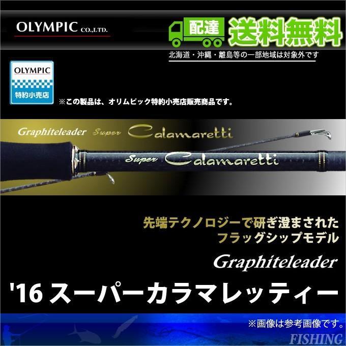 【取り寄せ商品】 オリムピック '16 スーパーカラマレッティー(GSCS-852M)(エギングロッド)(2016年モデル) /(c)