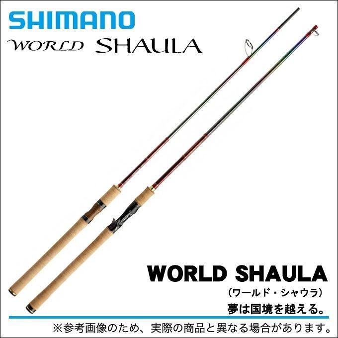 シマノ ワールドシャウラ (2650FF-2)(スピニングモデル)(5)