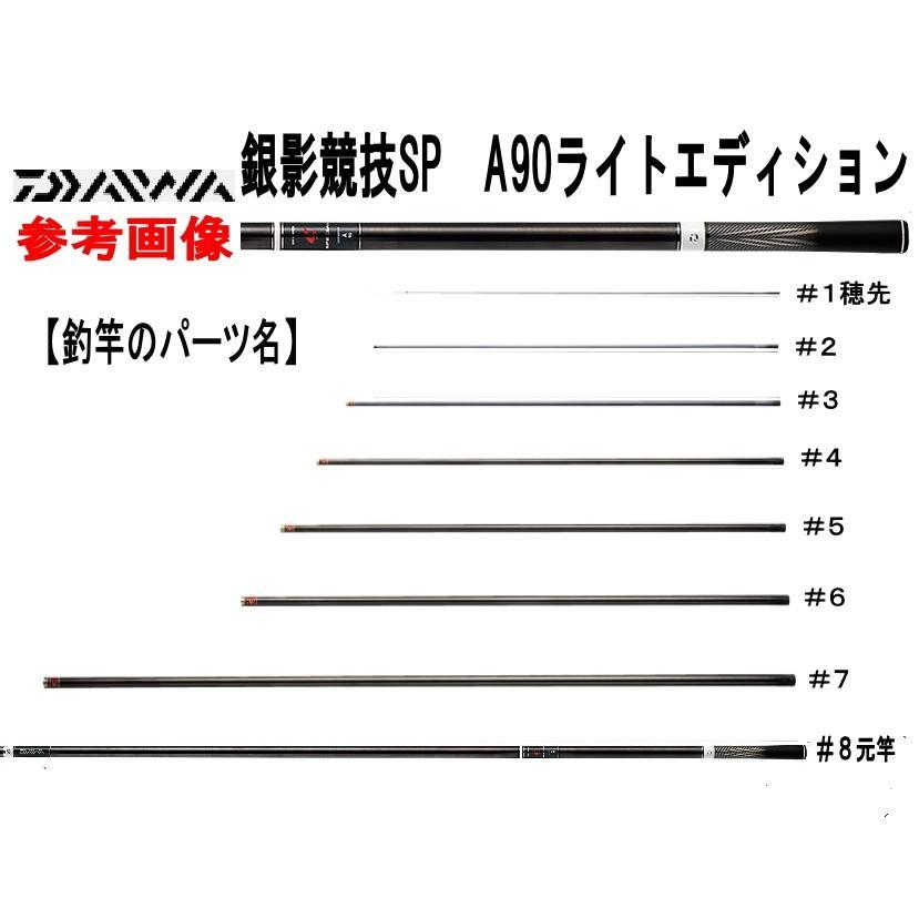 062218001k 銀影競技SPライトエディション A90 #1k(SMTチューブラー替穂先)