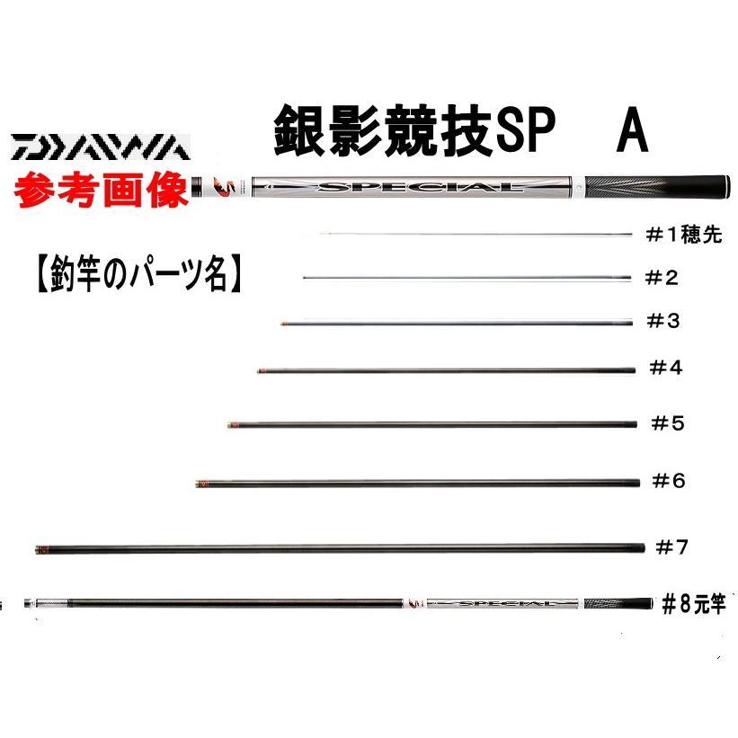 062218168 銀影競技スペシャルAH90・V #8(上から8番目節・元竿)