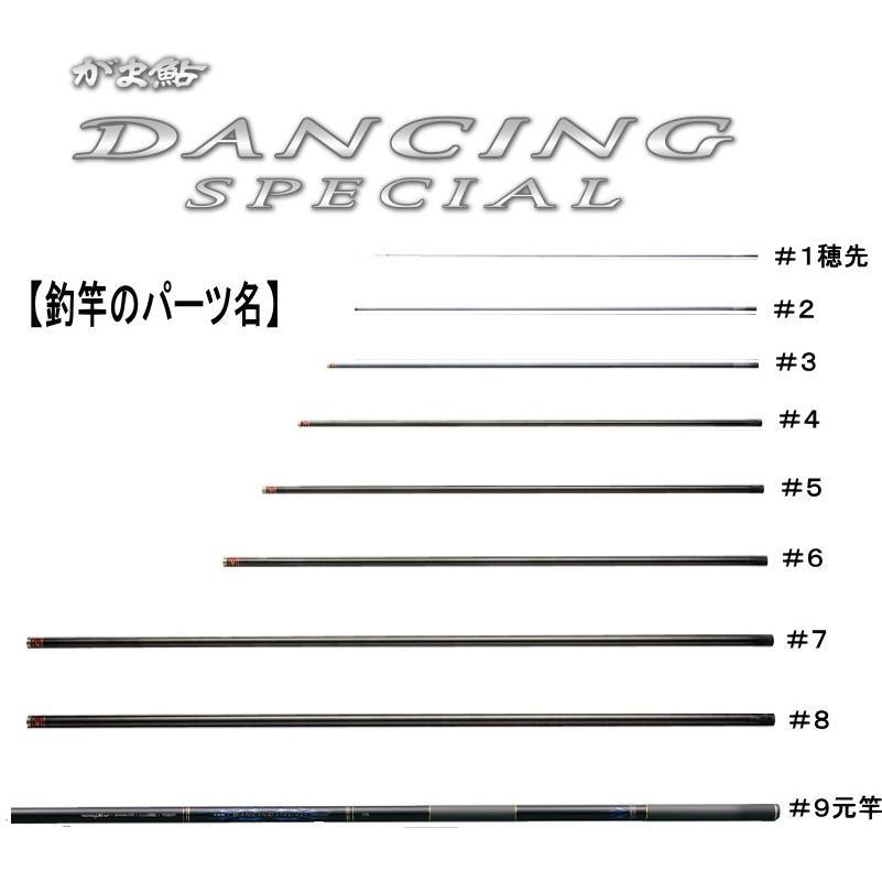 23036931kがま鮎ダンシングスペシャルXH93 #1k(チタン替穂先)