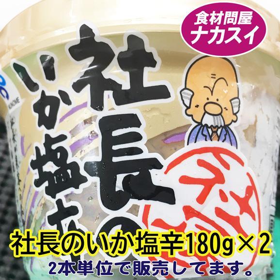 社長のいか塩辛 180g×2本 冷凍|f-nakasui