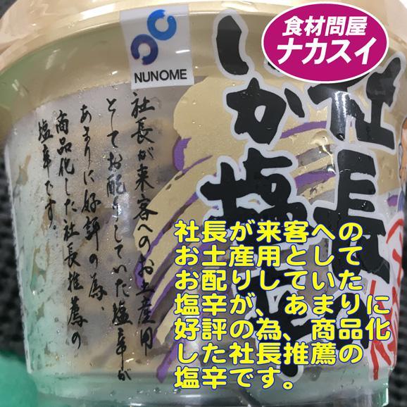 社長のいか塩辛 180g×2本 冷凍|f-nakasui|03
