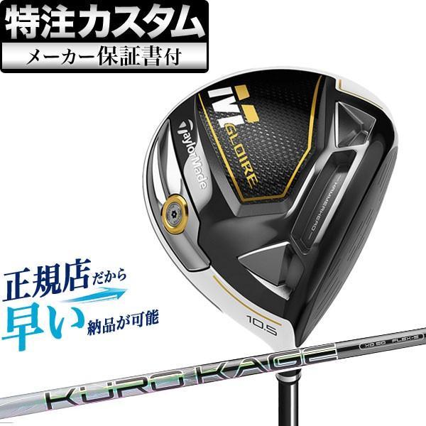 【メーカーカスタム】テーラーメイド M GLOIRE ドライバー ドライバー KUROKAGE クロカゲ XD