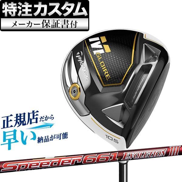 【メーカーカスタム】テーラーメイド M GLOIRE ドライバー ドライバー スピーダーエボリューション3 Speeder EVOLUTION III