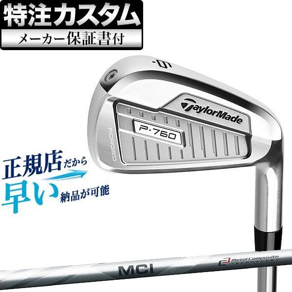 【メーカーカスタム】テーラーメイド P760 P・760 アイアン単品 フジクラ MCI90 カーボンシャフト
