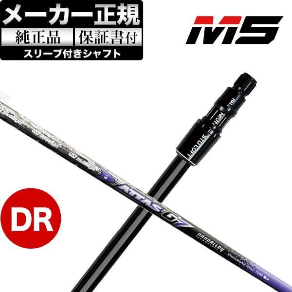 【メーカーカスタム】テーラーメイド M5 460 ドライバー 用カスタムシャフト 単体アッタス ATTAS G7